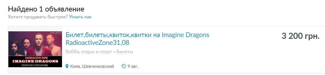 Афера с Imagine Dragons: OLX удаляет объявления с фейковыми билетами, фото-1