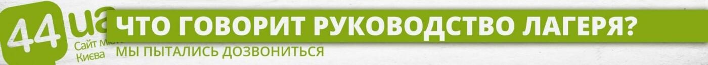 """Детская смерть в лагере """"Славутич"""": что известно прямо сейчас, фото-2"""
