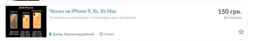 Контрабандисты предлагают киевлянам купить iPhone XS за 50 000 грн, - ФОТОФАКТ, фото-6