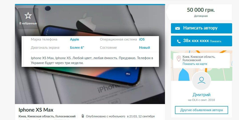 Контрабандисты предлагают киевлянам купить iPhone XS за 50 000 грн, - ФОТОФАКТ, фото-5