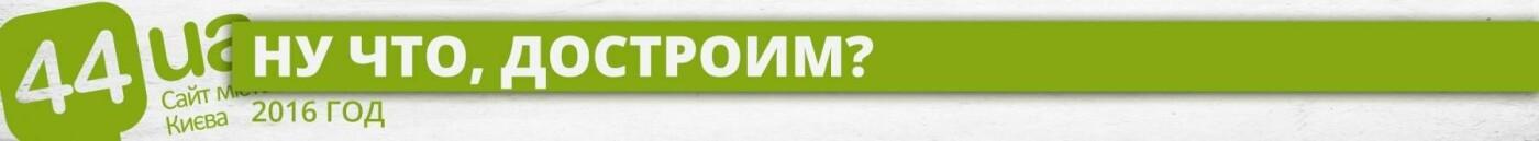 """Как-нибудь потом: как городская власть обещала достроить станцию """"Львовская Брама"""", фото-1"""