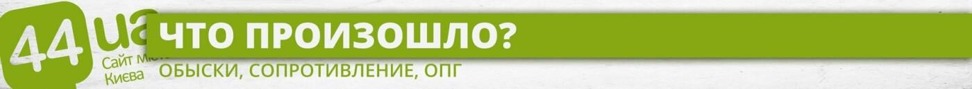 Финансирование ОПГ и сопротивление: под Киевом силовики обыскали дом экс-регионала, - ФОТО, фото-1