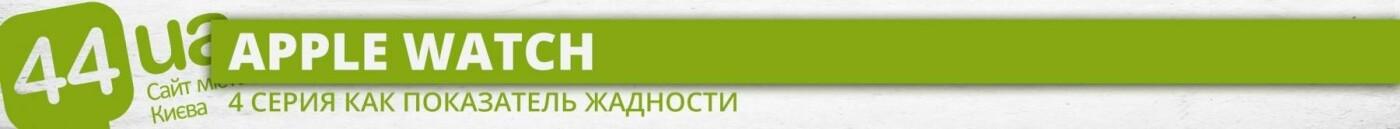 Серое яблоко: какие новинки Apple контрабандисты предлагают киевлянам, - ИНФОГРАФИКА, фото-1