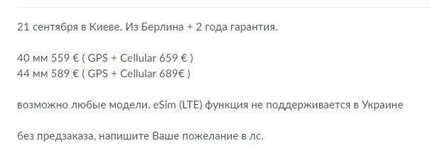 Серое яблоко: какие новинки Apple контрабандисты предлагают киевлянам, - ИНФОГРАФИКА, фото-3