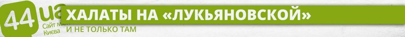 В киевском метро заметили пассажиров в халатах, - ФОТО, фото-1