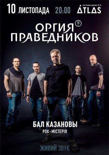 Подборка киевских концертов в ноябре, фото-1