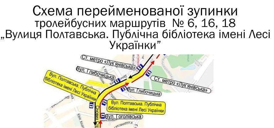 Фото: facebook.com/Kyivpastrans