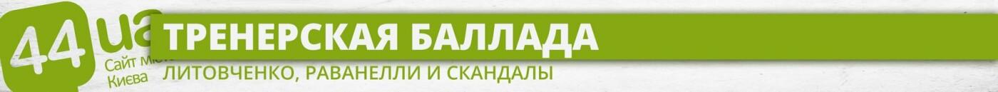 """Скандалы, иностранный спонсор и невыплата долгов: что происходит в ФК """"Арсенал-Киев"""", фото-1"""