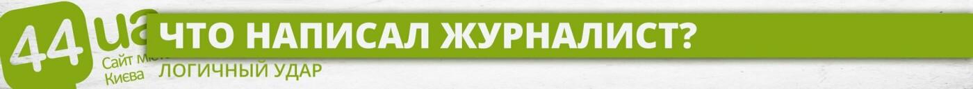 Тараканы в лапше: киевскому журналисту угрожали из-за разгромной статьи, фото-3