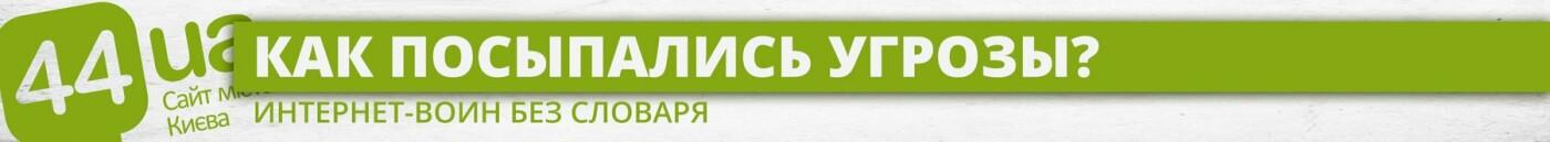 Тараканы в лапше: киевскому журналисту угрожали из-за разгромной статьи, фото-4