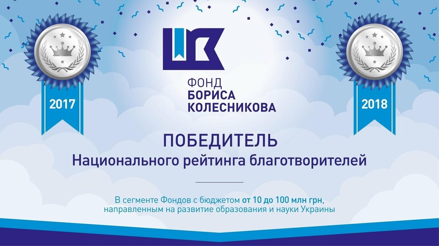 Благотворителем 2018 года в сфере науки и образования стал Фонд Бориса Колесникова, фото-5