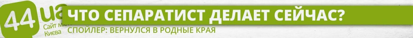 """Замеченный на Осокорках сепаратист вернулся в """"ДНР"""". Его нанимала украинская фирма, фото-3"""