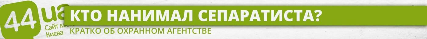 """Замеченный на Осокорках сепаратист вернулся в """"ДНР"""". Его нанимала украинская фирма, фото-6"""