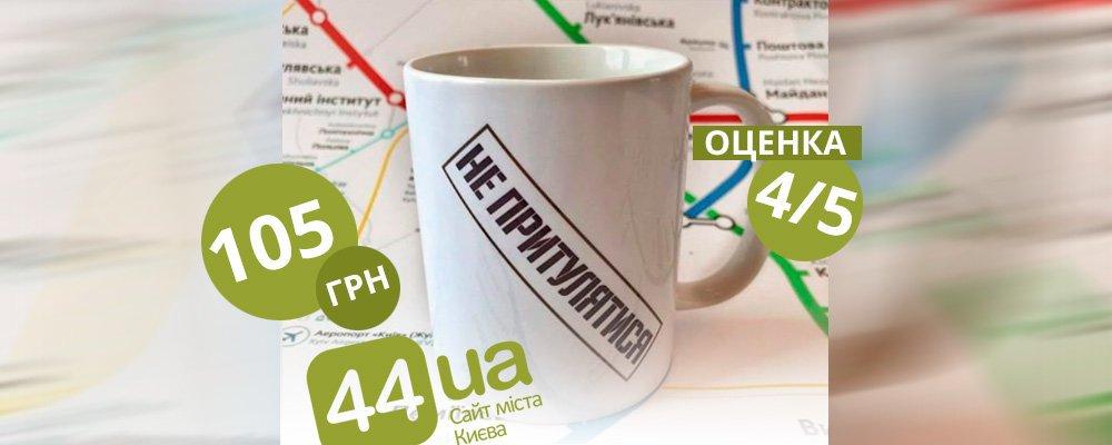 Чашки, магниты и футболки: киевский метрополитен обзавелся фан-шопом, фото-1
