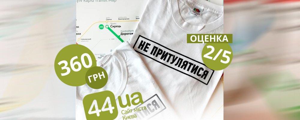 Чашки, магниты и футболки: киевский метрополитен обзавелся фан-шопом, фото-2