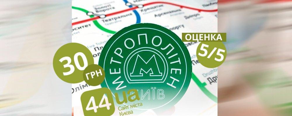 Чашки, магниты и футболки: киевский метрополитен обзавелся фан-шопом, фото-3