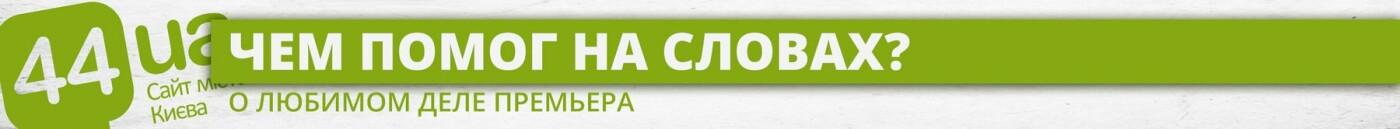 """Гройсман, пиар и """"Нафтогаз"""": как премьер """"помогал"""" вернуть горячую воду в Киев, - ИНФОГРАФИКА, фото-1"""