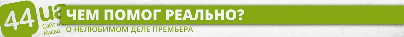 """Гройсман, пиар и """"Нафтогаз"""": как премьер """"помогал"""" вернуть горячую воду в Киев, - ИНФОГРАФИКА, фото-4"""