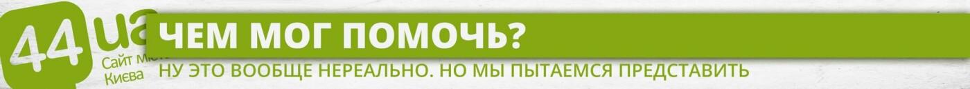 """Гройсман, пиар и """"Нафтогаз"""": как премьер """"помогал"""" вернуть горячую воду в Киев, - ИНФОГРАФИКА, фото-5"""