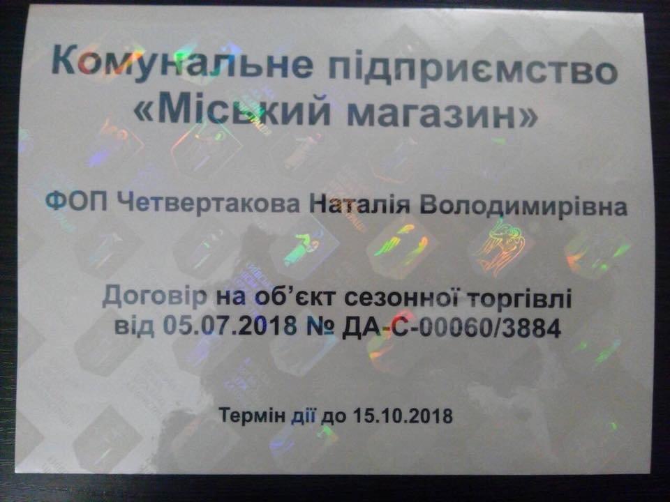 Голограммы против нелегалов: около 80 ларьков в Киеве получили специальную эмблему, фото-1
