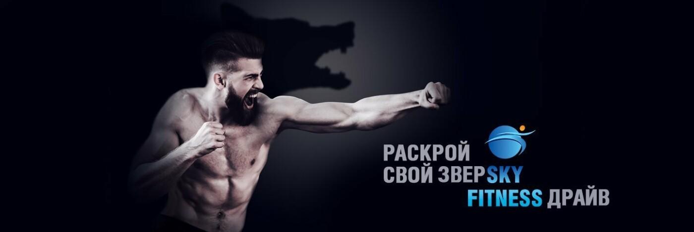 Skyfitness: фитнес-клуб премиум класса в самом центре Киева, фото-1