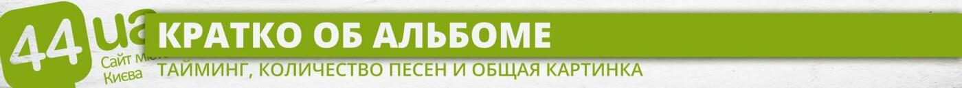 Twenty One Pilots: Trench. Что за альбом группа презентовала после вояжа в Киев, фото-1