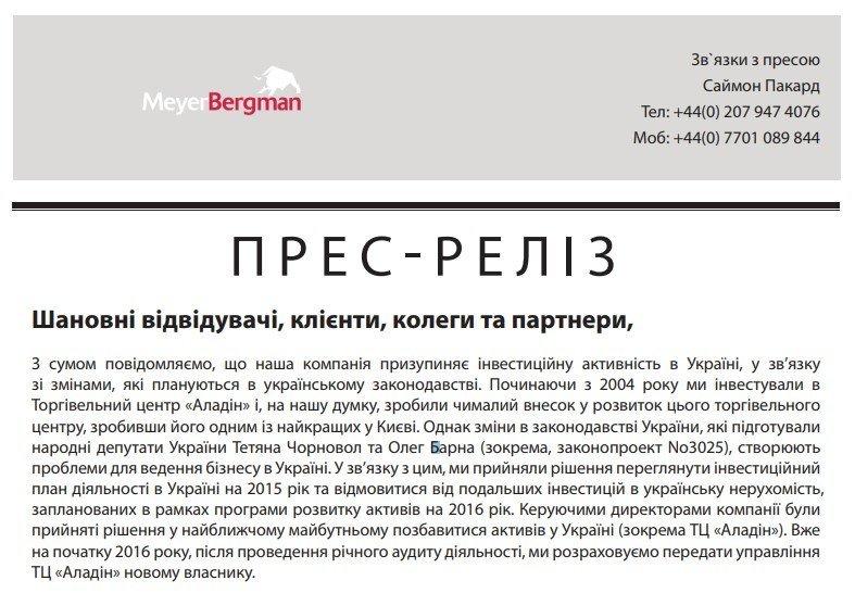 Не тактика, а стратегия: Dragon Capital покупает ТЦ на Позняках, - ИНФОГРАФИКА, фото-4