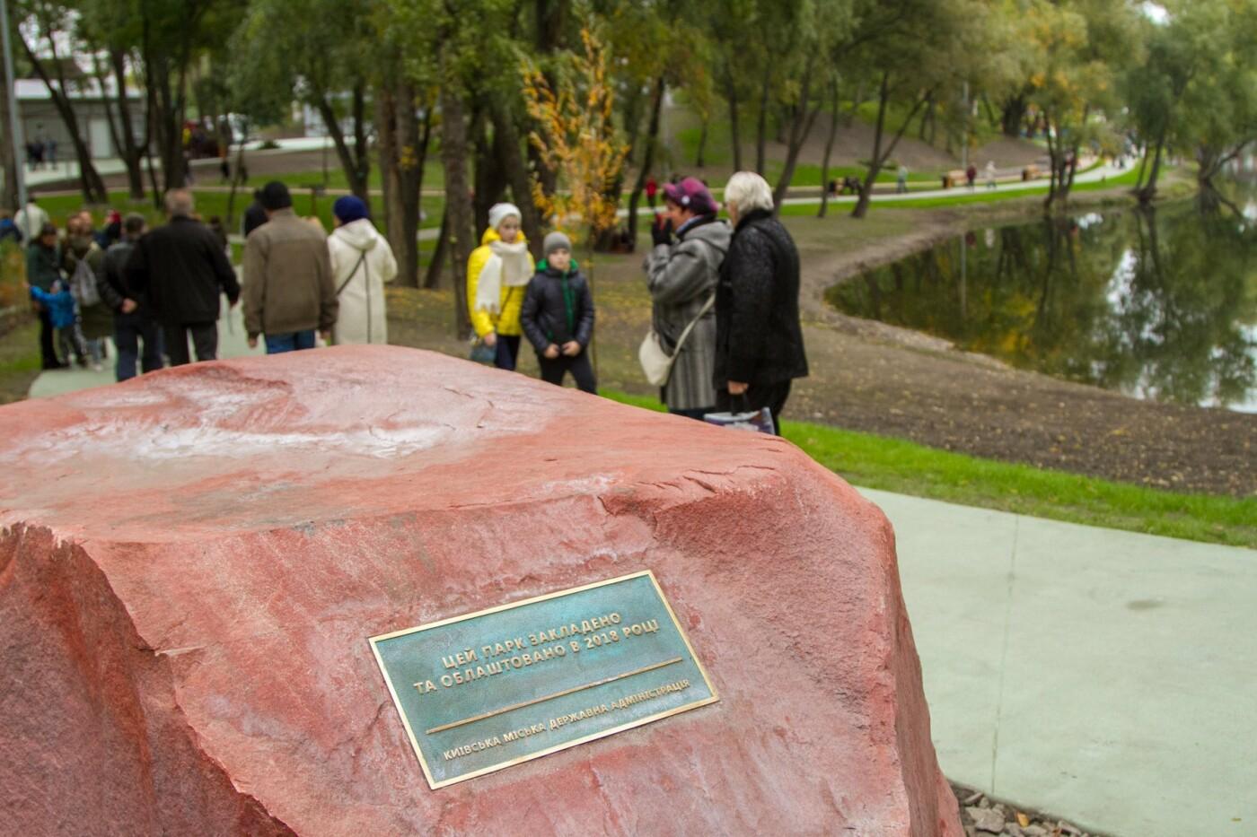 На Троещине открыли первую очередь нового парка: как он выглядит, фото-1