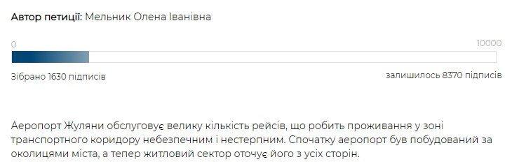 """Петиция о запрете ночной работы аэропорта """"Киев"""" набрала уже более 1500 голосов, фото-2"""