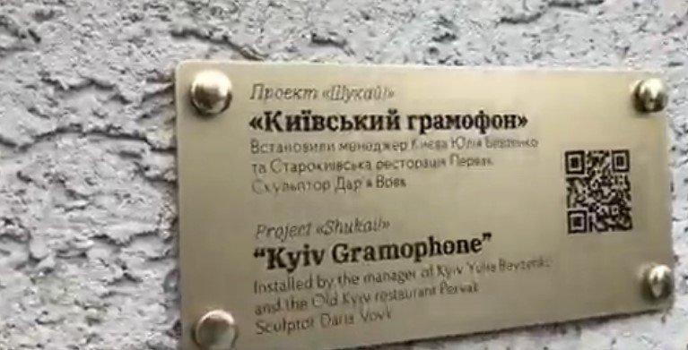 В Киеве появилась скульптура граммофона, - ФОТО, фото-1