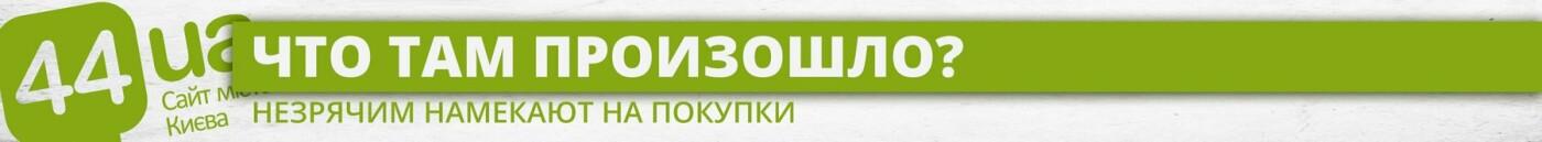 В Киеве оборудовали дорожку для слепых. Она упирается в торговые раскладки, - ФОТО, фото-1