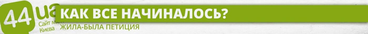Нужна зоополиция: как Киев готовился и не приготовился к новой службе, фото-1