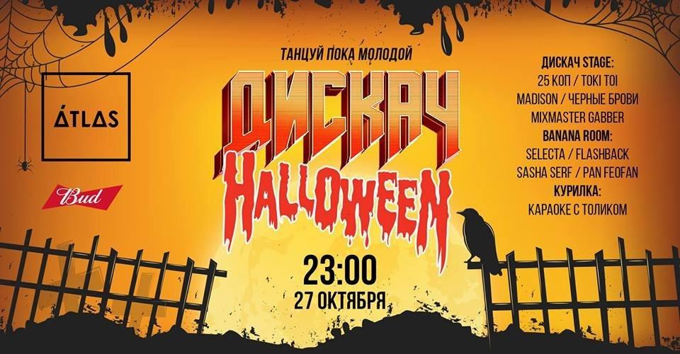 Хэллоуин в Киеве: где и как отметить самый страшный праздник, фото-5