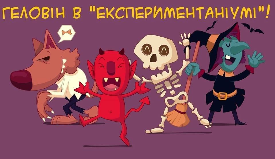 Хэллоуин в Киеве: где и как отметить самый страшный праздник, фото-6