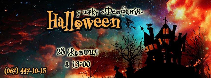 Хэллоуин в Киеве: где и как отметить самый страшный праздник, фото-7