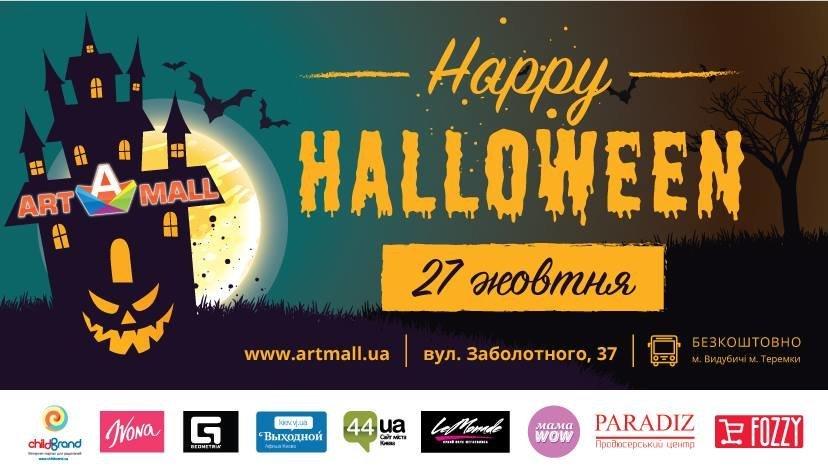 Хэллоуин в Киеве: где и как отметить самый страшный праздник, фото-8