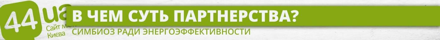 """Уже 333 ОСББ принимают участие в городской программе """"70/30"""", фото-2"""