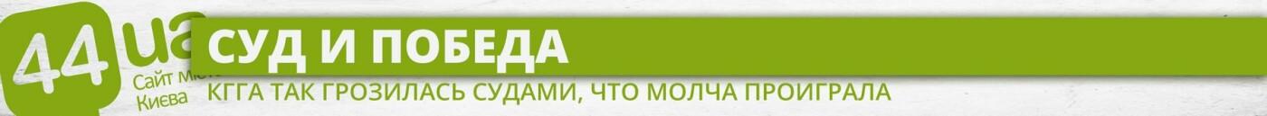 """Суд одобрил мировое соглашение между """"Киевтеплоэнерго"""" и """"Нафтогазом"""", фото-1"""