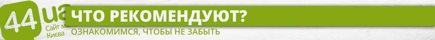 """Transparency International: Киев занял 2 место в рейтинге """"прозрачности"""" бизнеса, - ИНФОГРАФИКА, фото-3"""