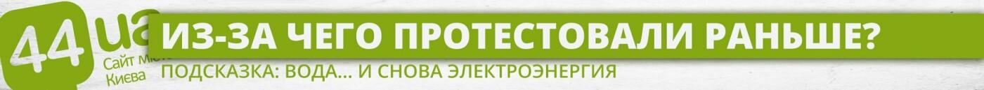Протест на Харьковском шоссе: что не меняется в киевских проблемах, фото-4