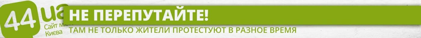 Протест на Харьковском шоссе: что не меняется в киевских проблемах, фото-7