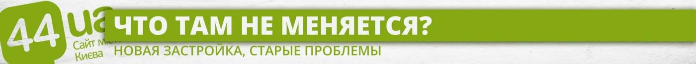 Протест на Харьковском шоссе: что не меняется в киевских проблемах, фото-5
