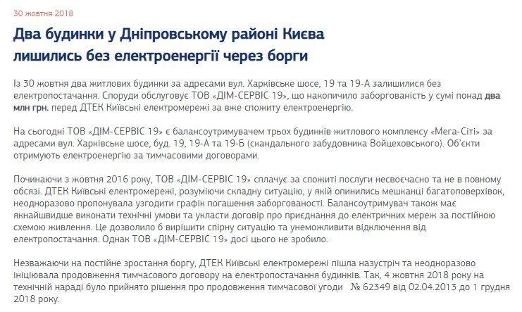Протест на Харьковском шоссе: что не меняется в киевских проблемах, фото-6