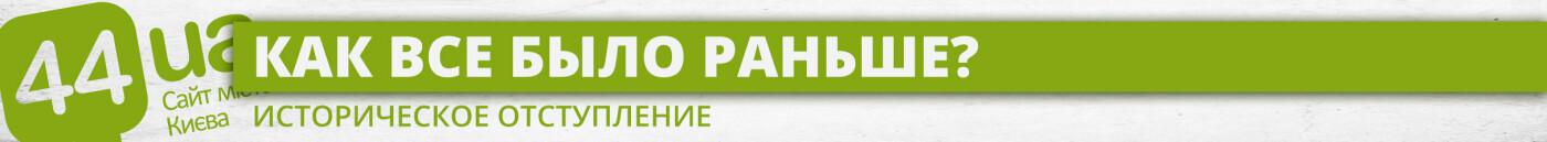 Фрагмент старой Европы: рассказываем историю самого узкого киевского переулка, фото-3