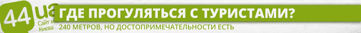 Фрагмент старой Европы: рассказываем историю самого узкого киевского переулка, фото-4