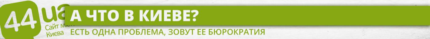 """Реновация по-киевски: почему столица не избавилась от """"хрущевок"""", фото-4"""