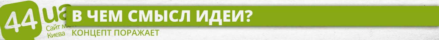 """Это нужно Киеву: в Дании строят """"дом трех поколений"""", фото-1"""
