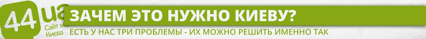 """Это нужно Киеву: в Дании строят """"дом трех поколений"""", фото-5"""