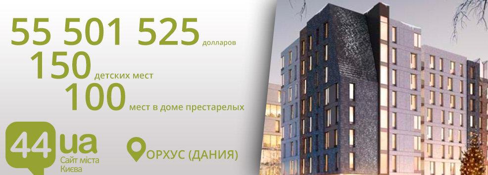 """Это нужно Киеву: в Дании строят """"дом трех поколений"""", фото-4"""