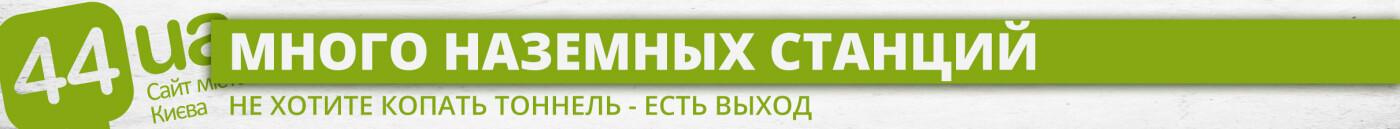 Киев против Нью-Йорка: чего же не хватает нашему метрополитену, фото-3